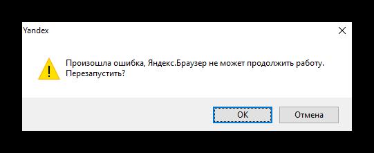 Ошибка при запуске Яндекс.Браузера
