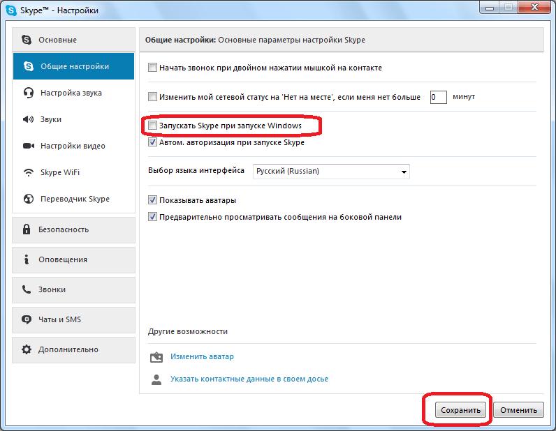 Отключение автозапуска через интерфейс Skype