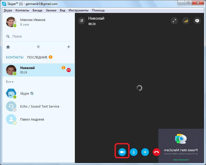 Отключение камеры при разговоре в Skype