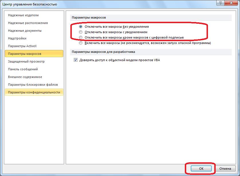 Отключение макросов в Microsoft Excel