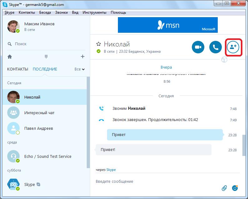 Открытия окна для выбора пользователя для добавления  в чат в Skype