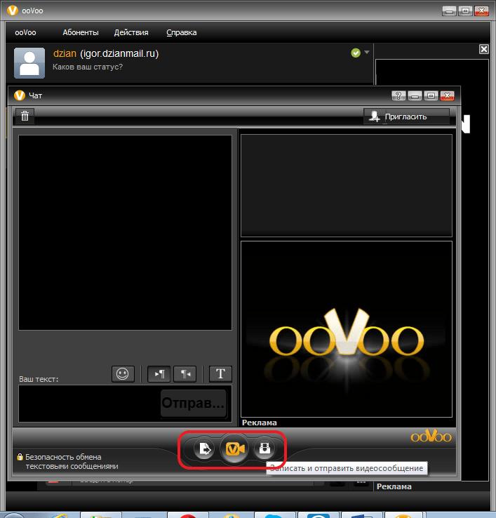 Отправка файлов в программе ooVoo.