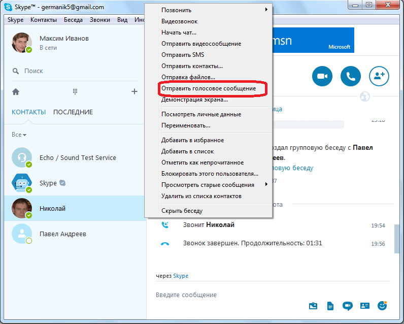 Отправка голосового сообщения в Skype