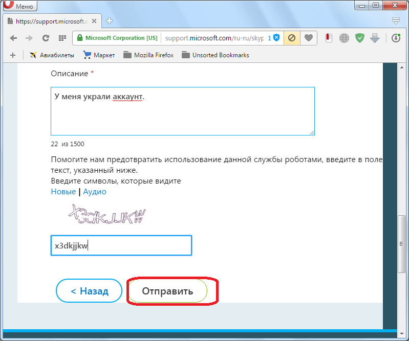 Отправка сообщения в техподдержку Skype