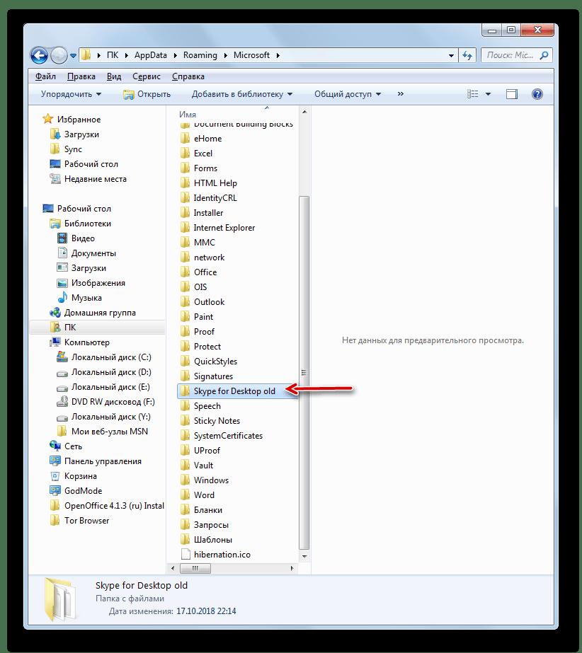 Папка Skype for Desktop переименована в Проводнике Windows