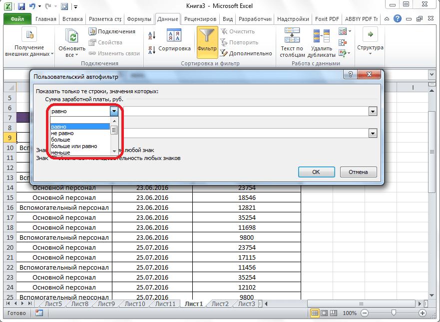 Параметры автофильтра в Microsoft Excel
