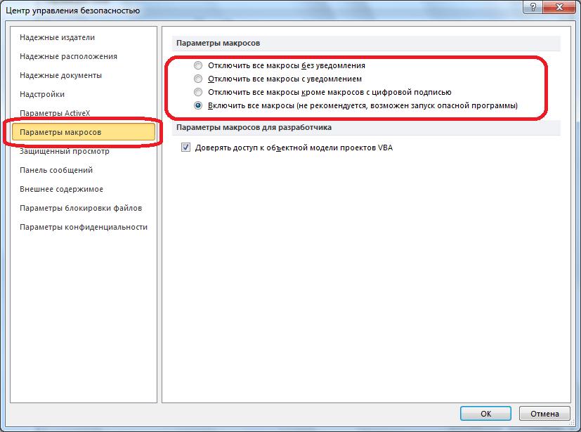 Параметры макросов в Microsoft Excel