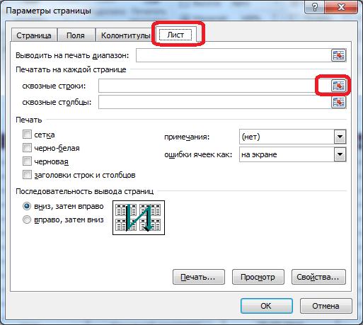Парасетры страницы в Microsoft Excel