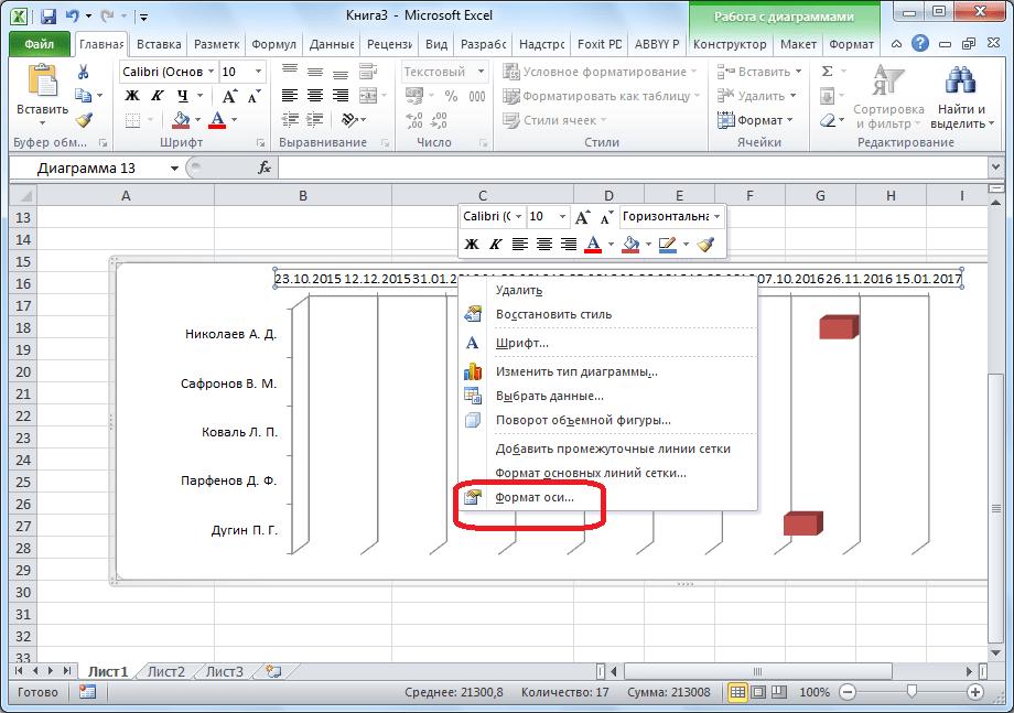 Переход к формату горизонтальной оси в Microsoft Excel