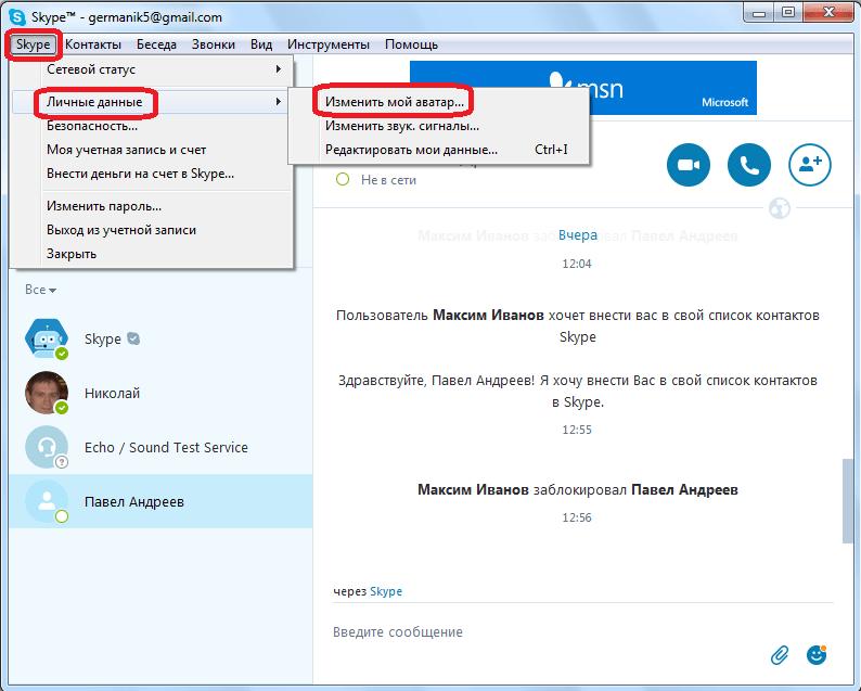 Переход к изменению аватара в Skype
