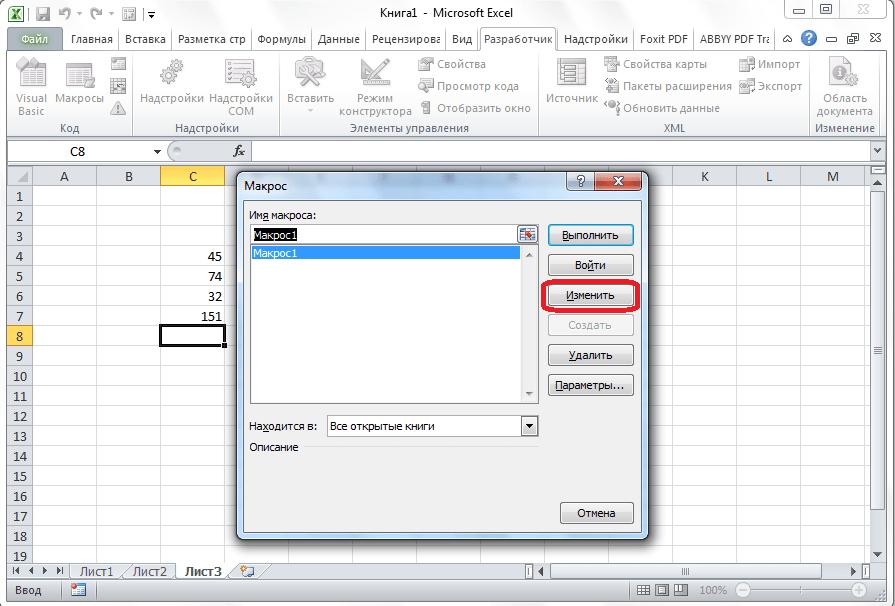 Переход к изменению макроса в Microsoft Excel