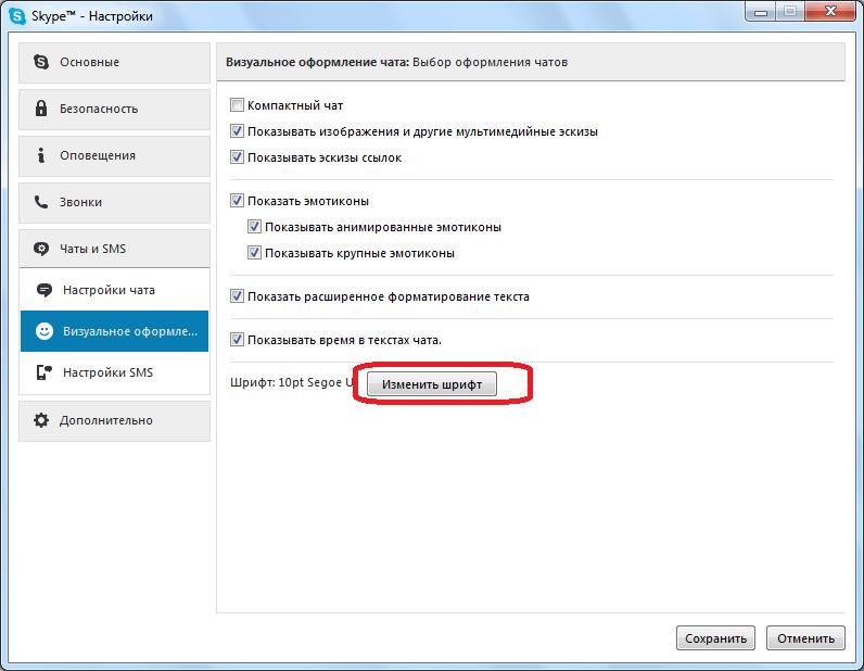 Переход к изменению шрифта в Skype
