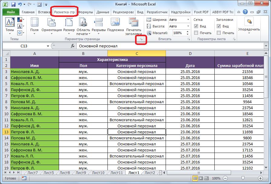 Переход к параметрам в приложении Microsoft Excel