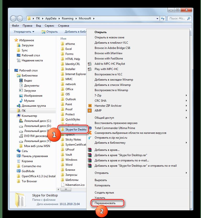 Переход к переименованию папки Skype for Desktop в Проводнике Windows