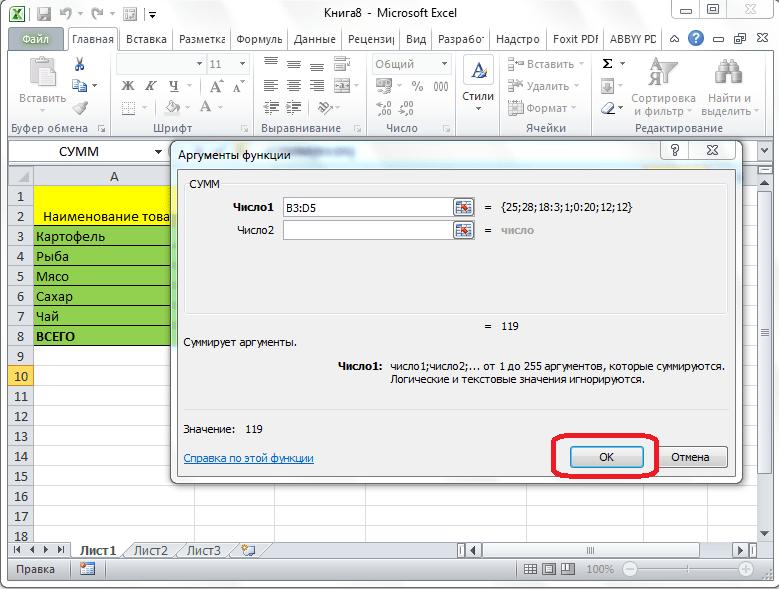 Переход к подсчету суммы в Microsoft Excel