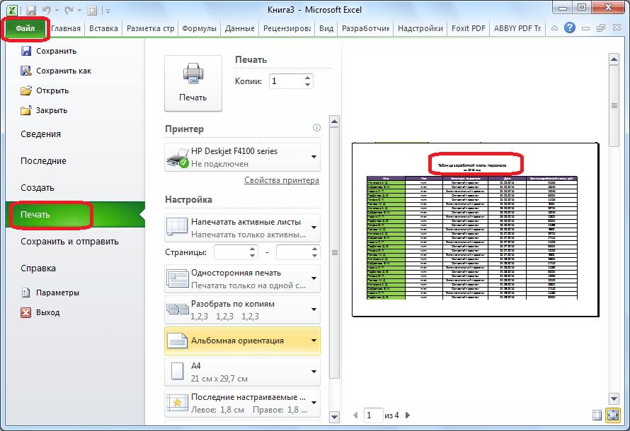 Переход к предпросмотру таблицы в Microsoft Excel
