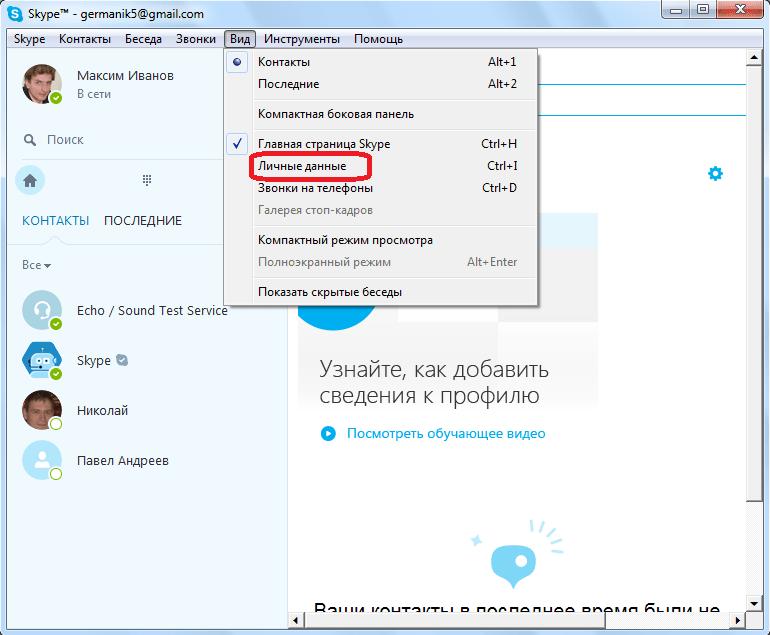 Переход к редактировани персональных данных в Skype через меню