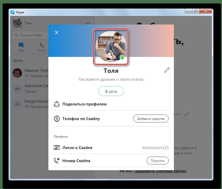 Переход к редактированию аватара в программе Skype 8