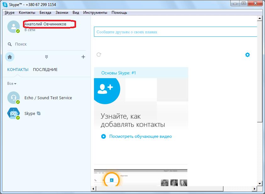 Переход к редактированию профиля в Skype