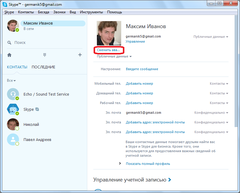Переход к смене автара в Skype