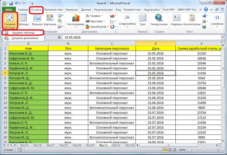 Переход к созданию сводной таблицы в Microsoft Excel