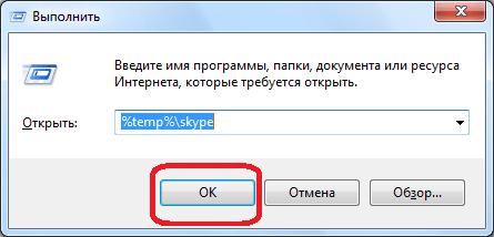 Переход к временным файлам в Skype