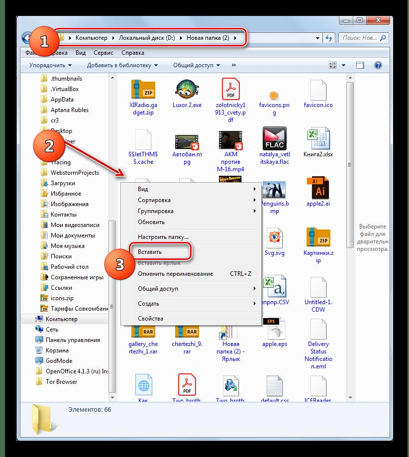 Переход к вставке папки Skype for Desktop в Проводнике Windows