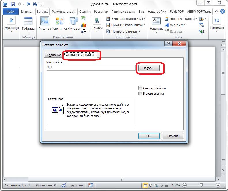 Переход к выбору файла в  Microsoft Word