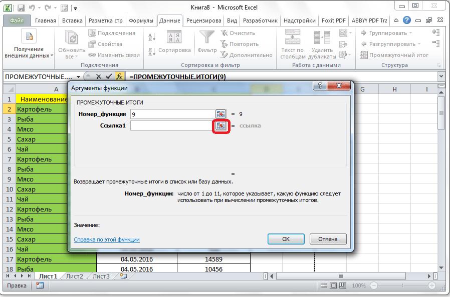 Переход к выбору ссылок в Microsoft Excel