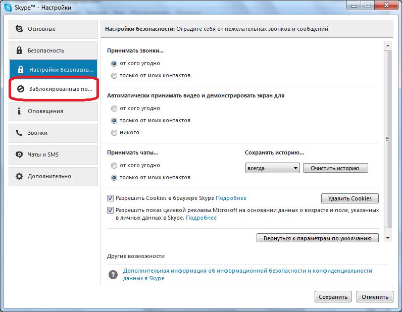 Переход к заблокированным пользователям в Skype