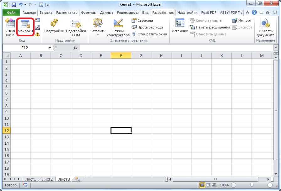 Переход к запуску макроса в Microsoft Excel