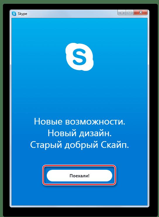 Переход ко входу в Skype 8
