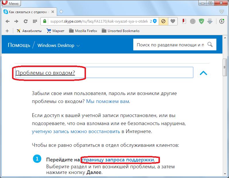 Переход на страницу запроса поддержки Skype