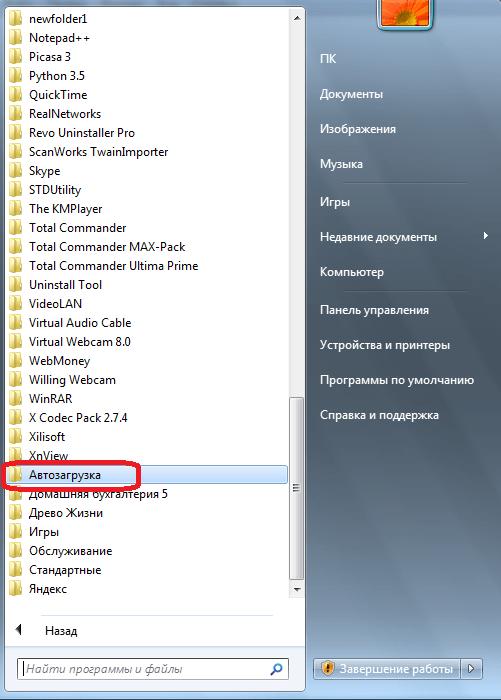 Переход в автоагрузку Windows