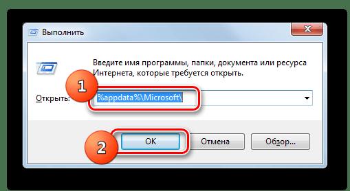Переход в директорию размещения профиля скайпа путем ввода команды в окне Выполнить