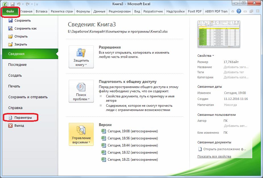 Переход в параметры  Microsoft Excel