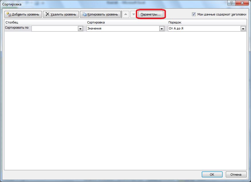 Переход в параметры сортировки в Microsoft Excel