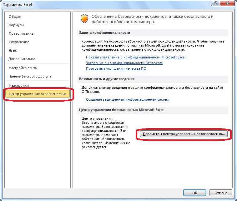 Переход в параметры центра управлением безопасностью в Microsoft Excel