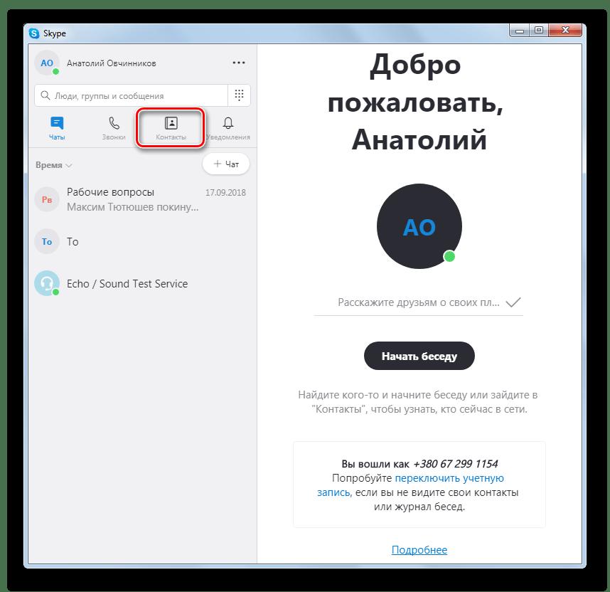 Переход в раздел Контакты в Skype 8