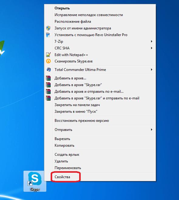 Переход во свойства ярлыка Skype
