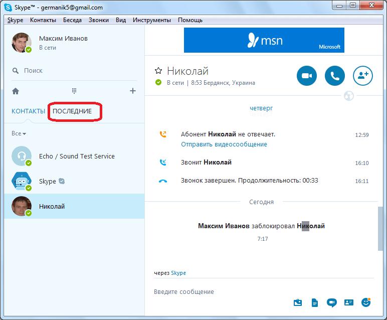 Переход во вкладку последние в Skype