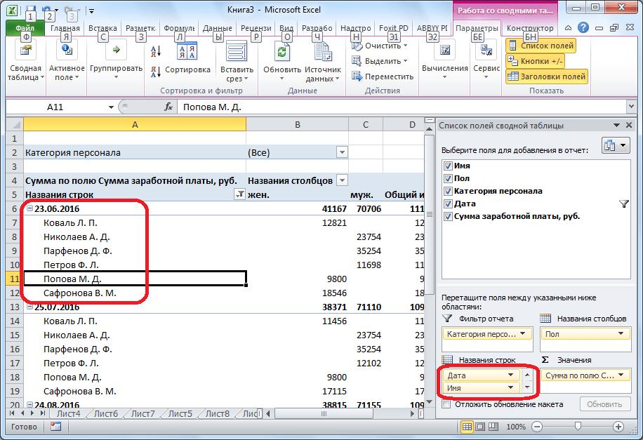 Перемещение даты и имени в Microsoft Excel
