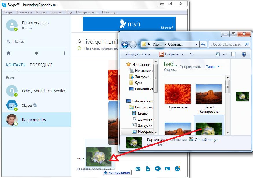 Перетаскивание фото в Skype