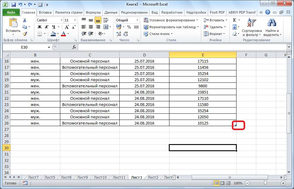 Перетягивание таблицы вниз в Microsoft Excel