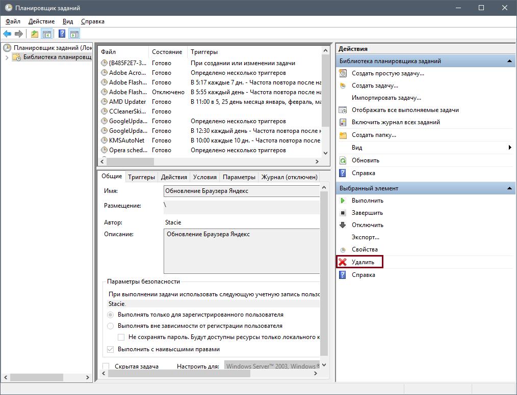 Планировщик заданий в Windows-3