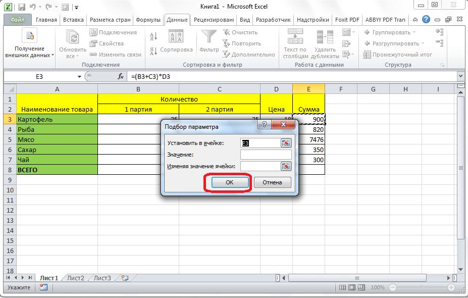 Подбор параметра в Microsoft Excel