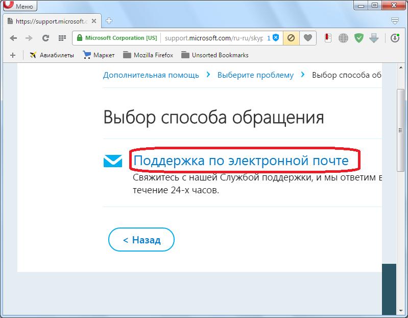 Поддержка по электронной почте в Skype