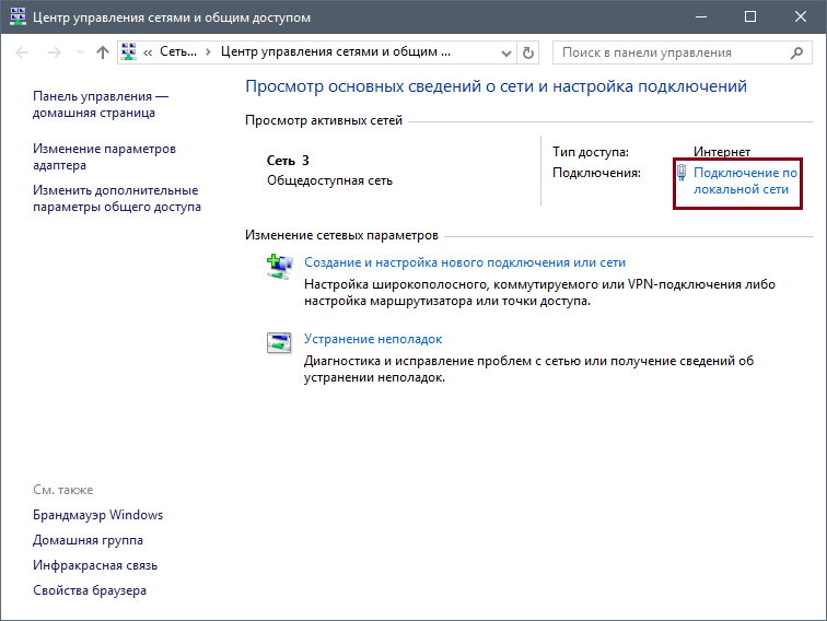 Подключение по локальной сети в Windows