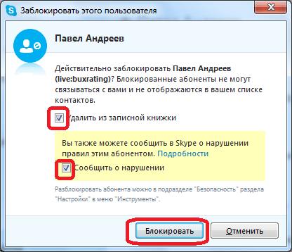 Подтверждение блокировки пользователя в Skype