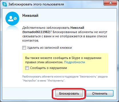 Подтверждение блокировки в Skype